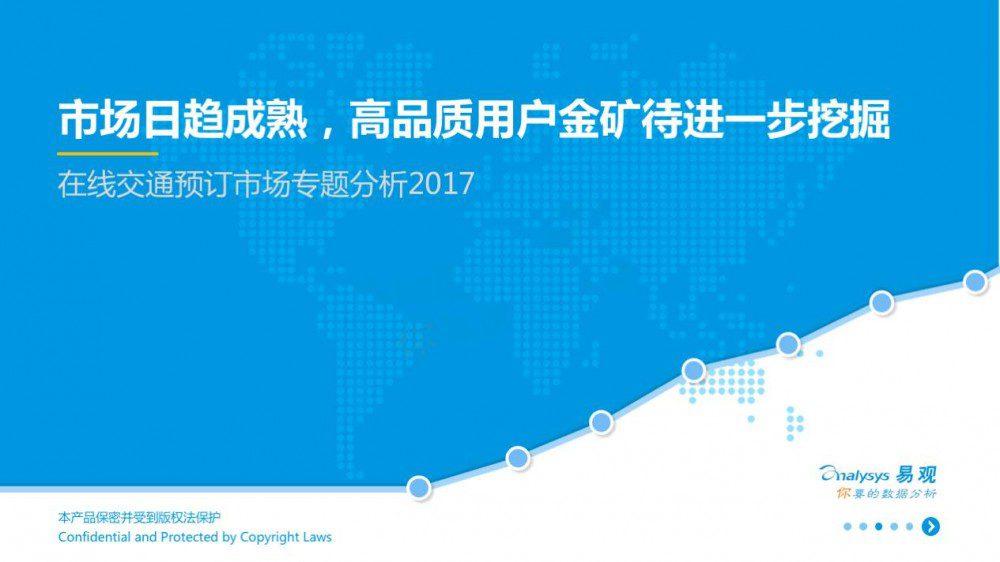 2017在线交通预订市场专题分析