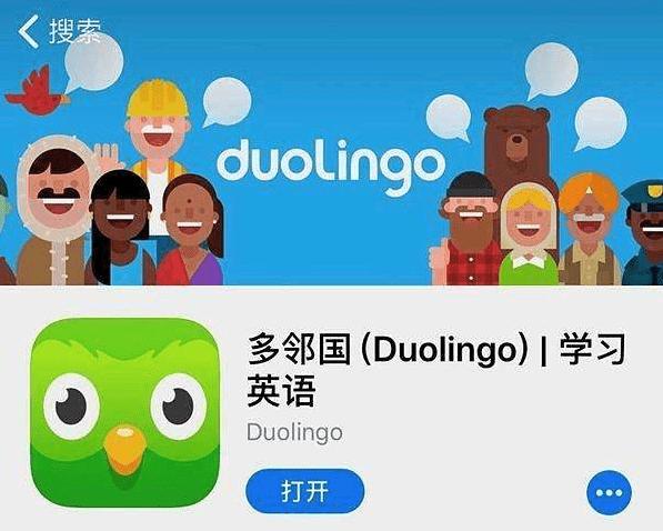 Duolingo(多邻国):世界下载量第一的在线教育App,商业模式转型带来3亿用户增长