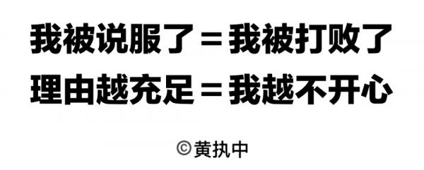 《《奇葩说》冠军黄执中:说服人的三个底层逻辑》