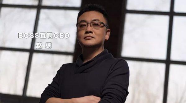 BOSS直聘赵鹏:互联网的下半场,创业公司如何做用户增长?