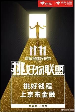 京东2017年广告文案合集|他叫你不必成功,自己却在努力成功