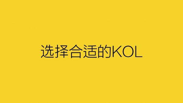 深夜发媸&香邂格蕾的市场营销:让KOL去搞定年轻人