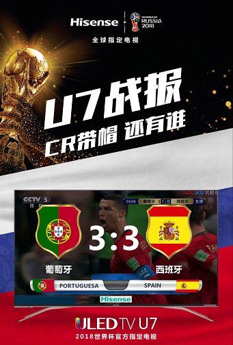 《引领中国军团征战世界杯,海信增长营销犹如足球比赛那样动作频频》