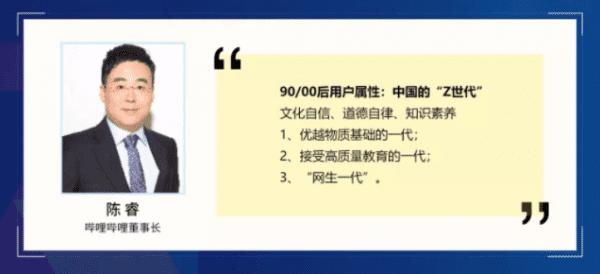 B站董事长陈睿: 5年时间50倍用户增长,值得用户尊重的商业模式